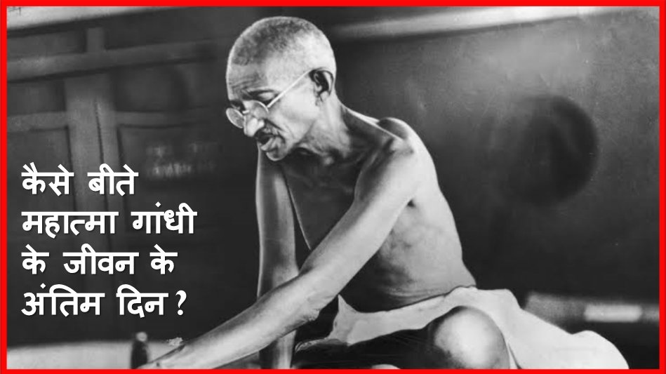 How Were Mahatma Gandhi's Last Days?